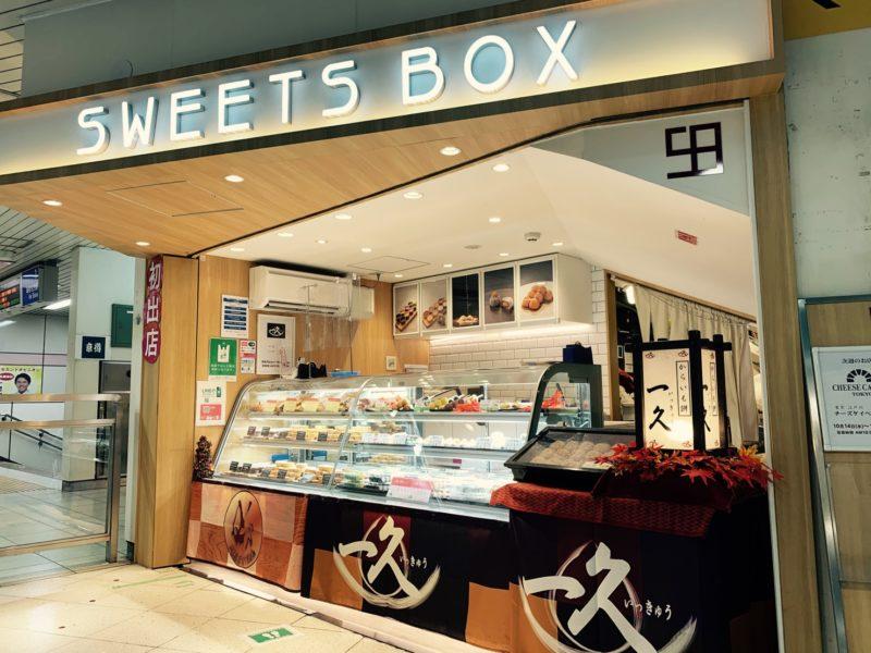 SWEETS BOX 小田急大和店