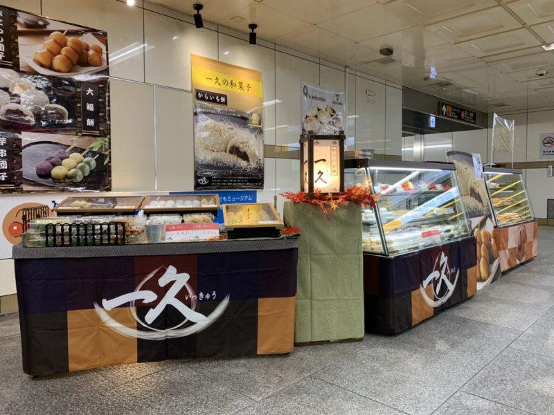 駅ナカスイーツ 三宮駅店