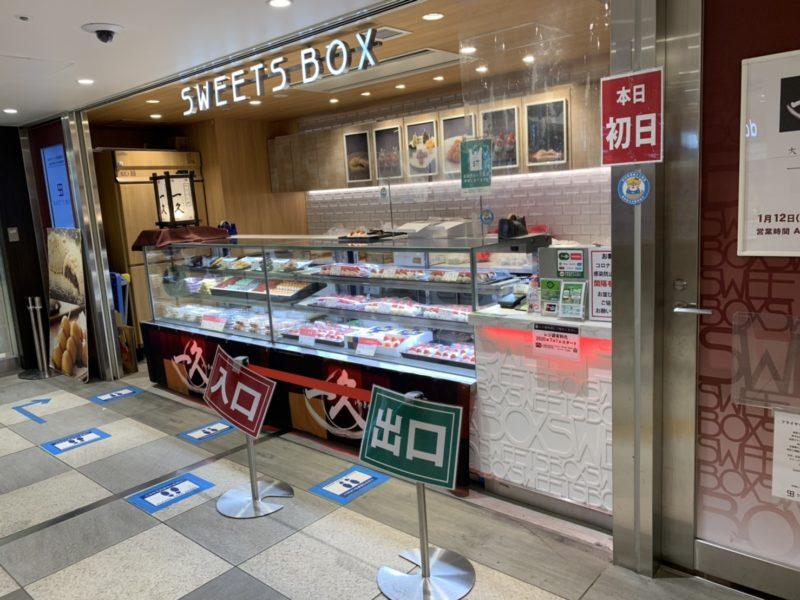 SWEETS BOX シャポー本八幡店