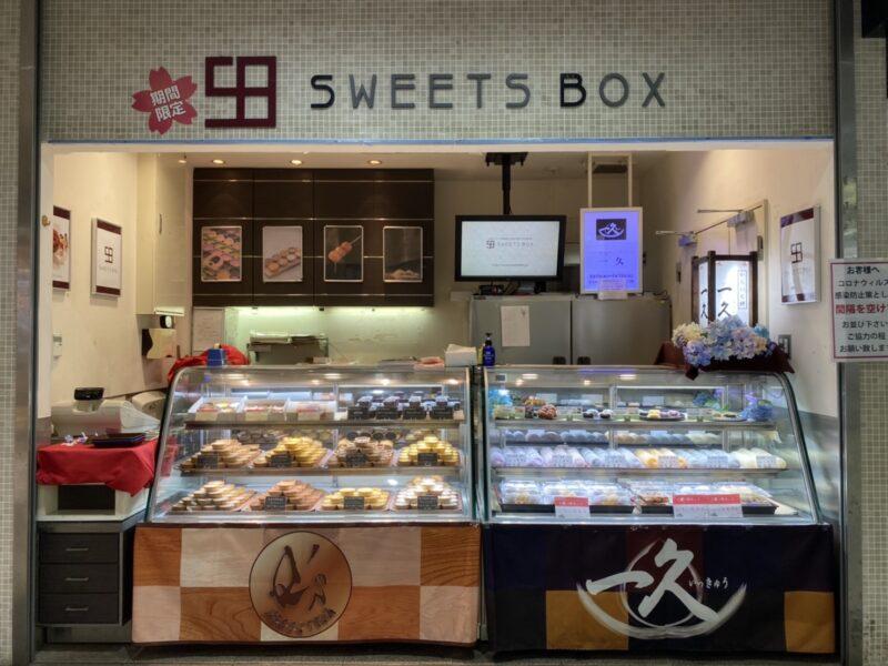 SWEETS BOX 丹波橋店